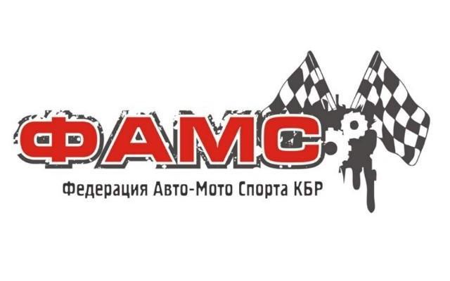 Три маршала из КБР в этапе «Формулы-1»