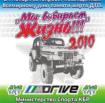 Автопробег, посвященный Всемирному дню памяти жертв ДТП
