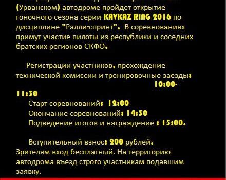 Гоночный сезон Kavkaz Ring 2016