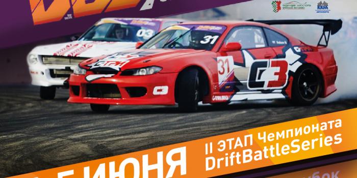 2й этап Drift Battle Series 2016