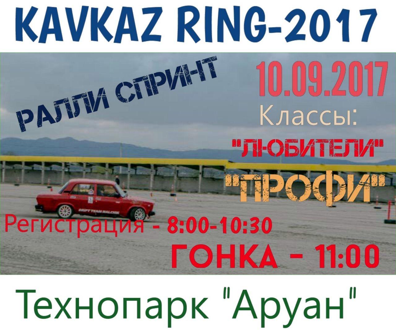 Kavkaz Ring111
