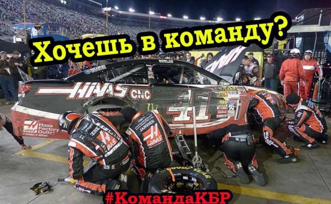 Продолжается формирование гоночной команды КБР.