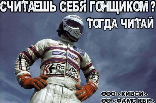 Дорогу молодым(в КБР продолжается формирование гоночной команды)
