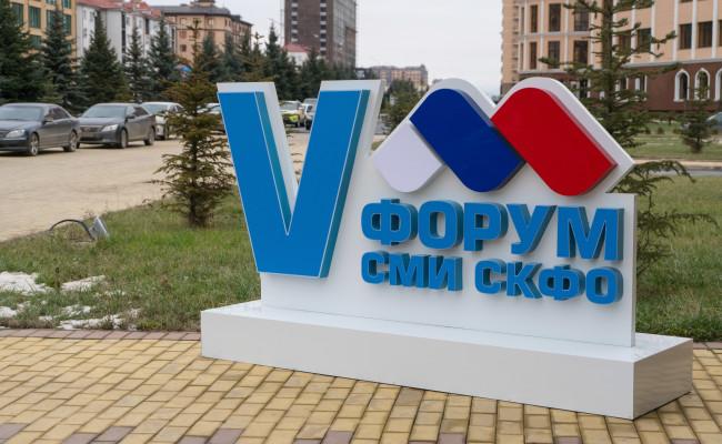 V Юбилейный форум СМИ Северного Кавказа