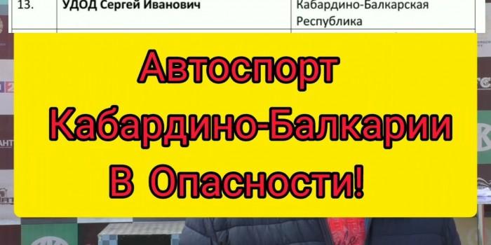 Министру спорта РФ от автомобильного и мотоциклетного сообщества КБР.
